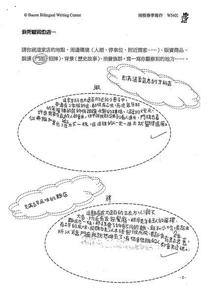 102W5401黃庭婕 (2)
