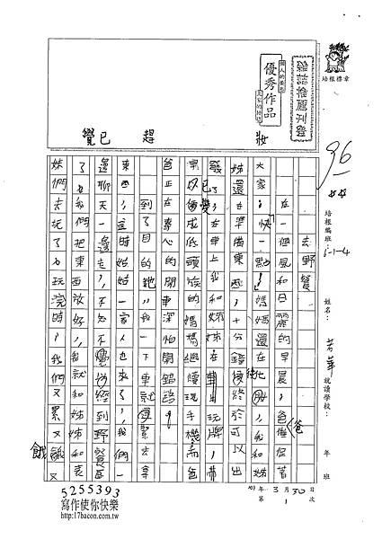 102W4401李若華 (1)