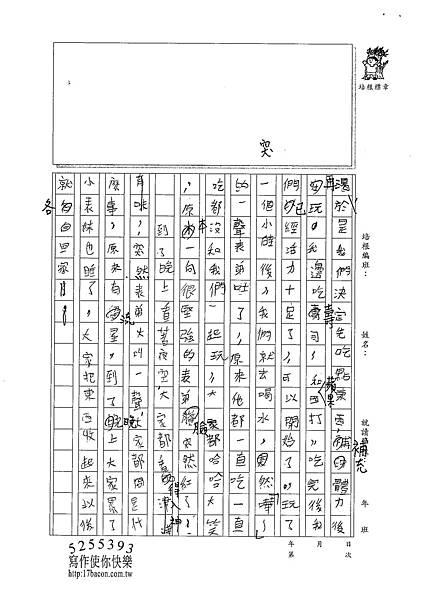 102W4401李若華 (2)
