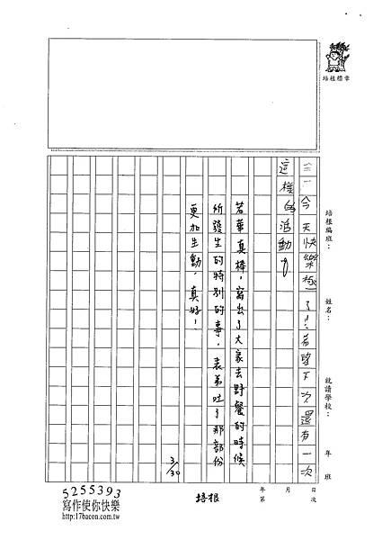 102W4401李若華 (3)