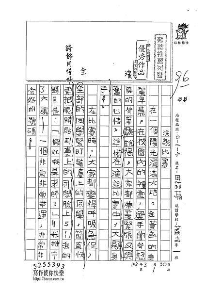102W4401周莉蘋 (1)