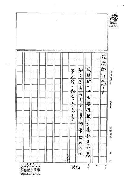 102W4401周莉蘋 (3)