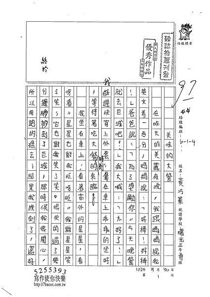 102W4401黃巧蓁 (1)