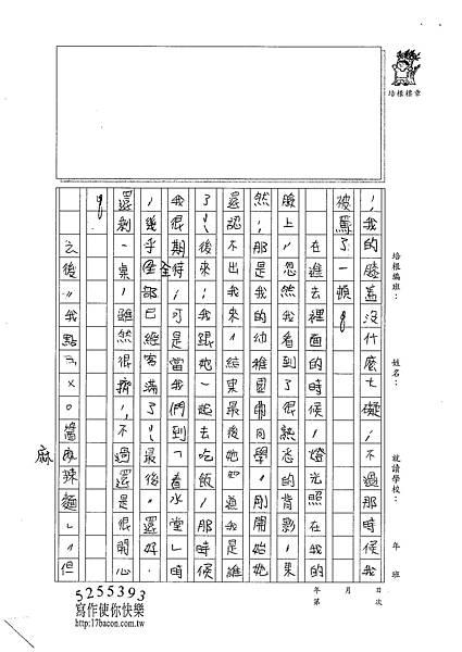 102W4401黃巧蓁 (2).jpg