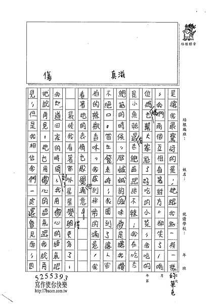 102W4401黃巧蓁 (3)