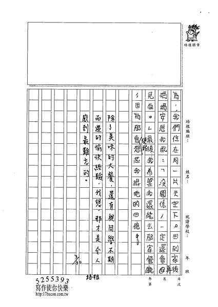 102W4401黃巧蓁 (4)