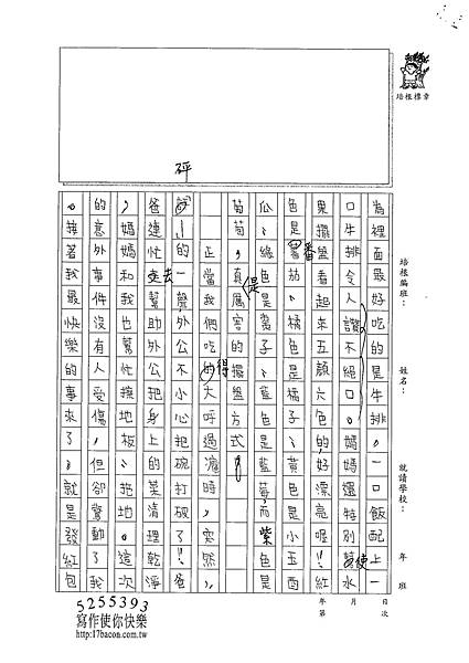 102W4401鍾駿杰 (2)