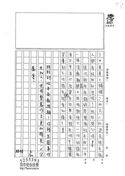 102W4401鍾駿杰 (3)