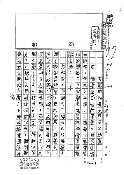 102W4401柯彥宇 (1)