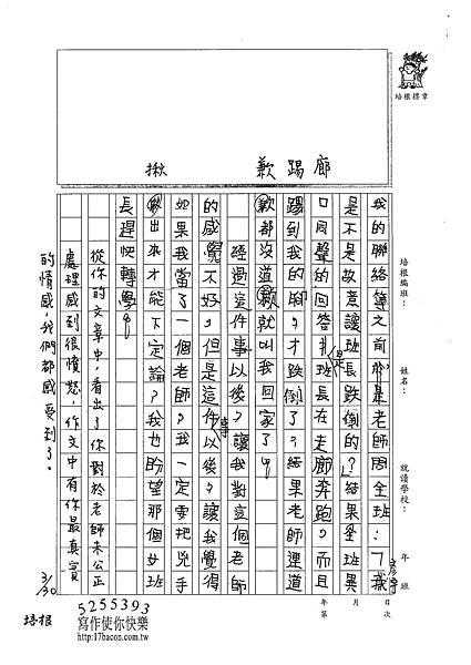 102W4401柯彥宇 (3)