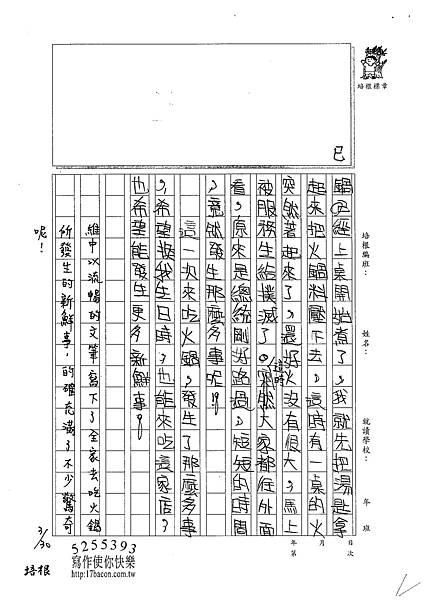 102W4401張維中 (2)