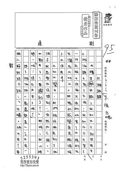 102W4401陳立曦 (1)