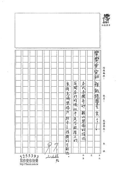 102W5402歐陽良侑 (3)