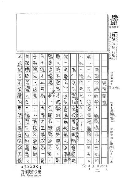 102W6402王靖雲 (1)