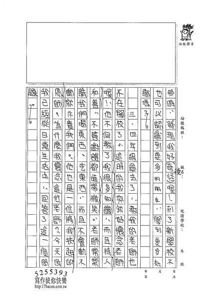 102W6402王靖雲 (2)