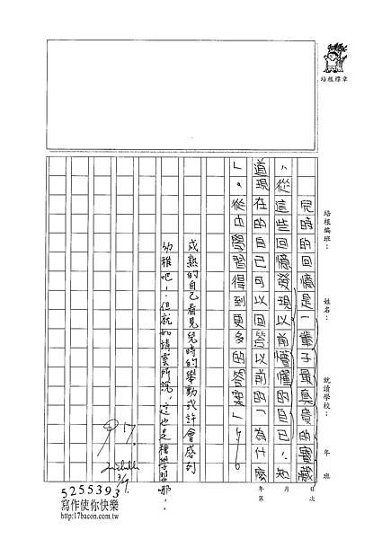 102W6402王靖雲 (3)