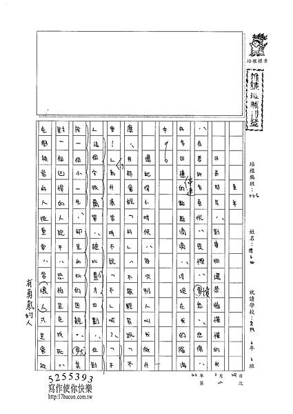 102W6402傅子珊 (1)