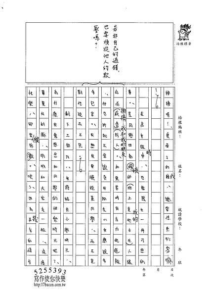 102W6402傅子珊 (2)
