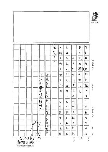 102W6402傅子珊 (3)