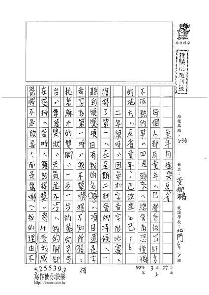 102W6402黃御鵬 (1)