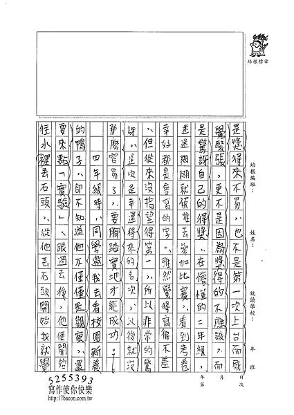102W6402黃御鵬 (2)
