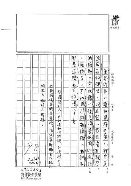 102W6402黃御鵬 (4)