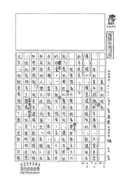 102W6402黃霈潔 (1)