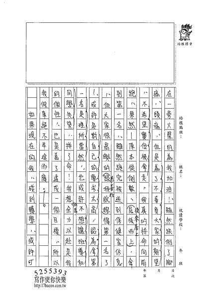 102W6402黃霈潔 (2)