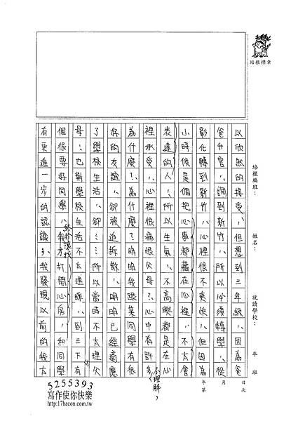 102W6402黃霈潔 (3)