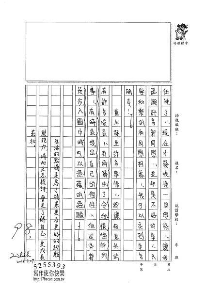 102W6402黃霈潔 (4)