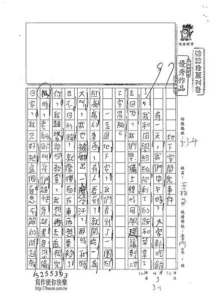 102W4403王楷睿 (1)