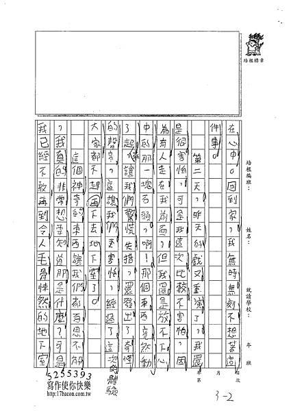 102W4403王楷睿 (2)