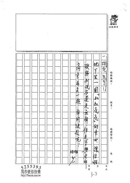102W4403王楷睿 (3)