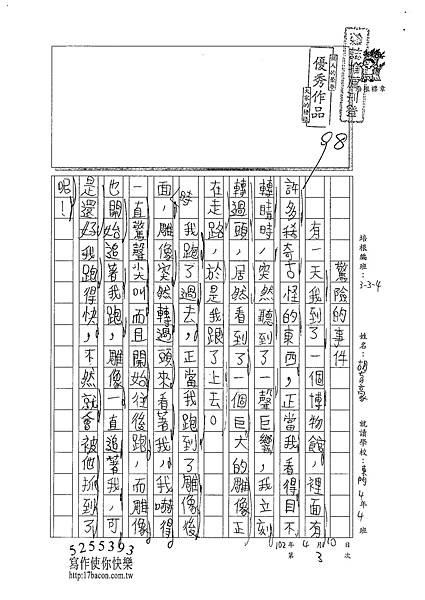 102W4403胡育豪 (1)
