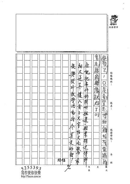 102W4403胡育豪 (3)