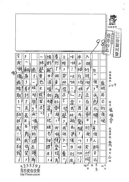 102W4403張峻睿 (1)