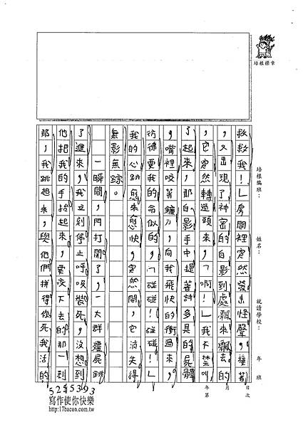 102W4403張峻睿 (2)