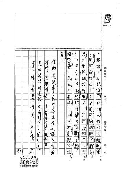 102W4403張峻睿 (3)