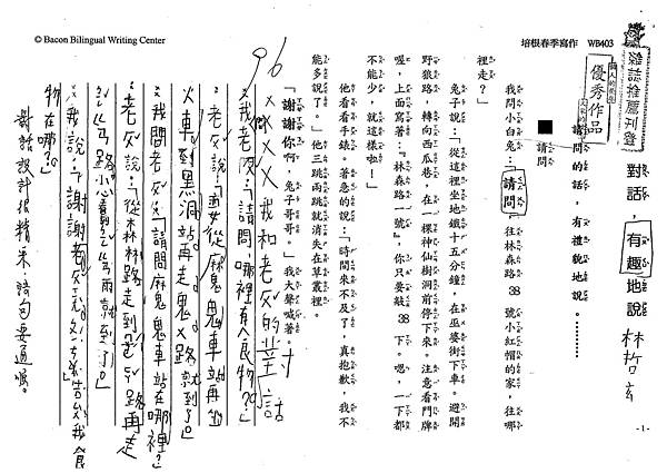 102WB403林哲玄 (1)