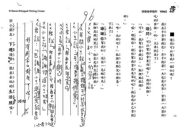 102WB403林哲玄 (2)