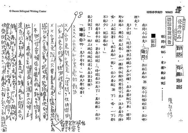 102WB403陳瑩修 (1)