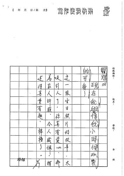 102WB404李昀 (3)
