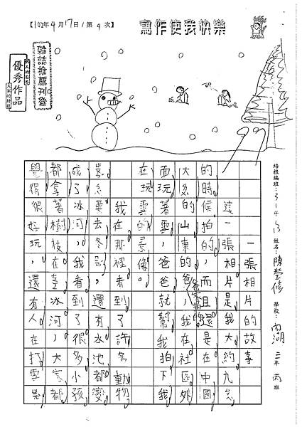 102WB404陳瑩修 (1)