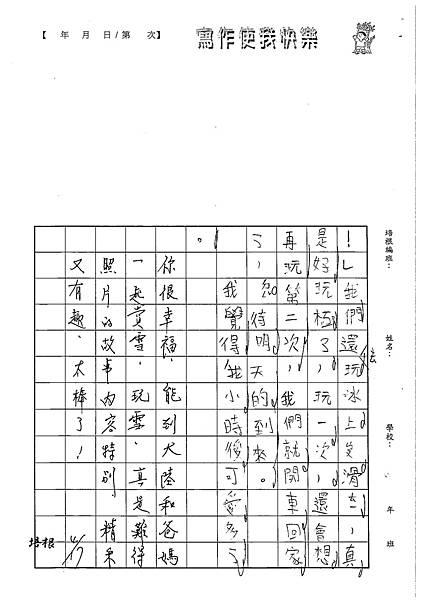 102WB404陳瑩修 (3)