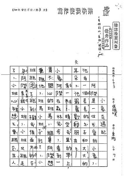 102W3403張珮棋 (1)
