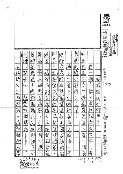 102W3401王于晏 (1)