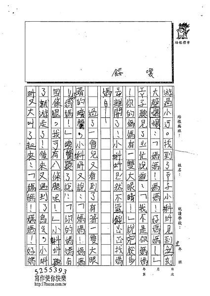 102W3401王于晏 (2)