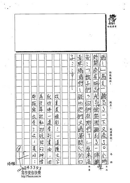 102W3401王于晏 (3)