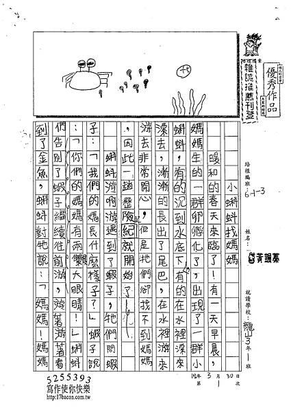 102W3401黃颽蓁 (1)