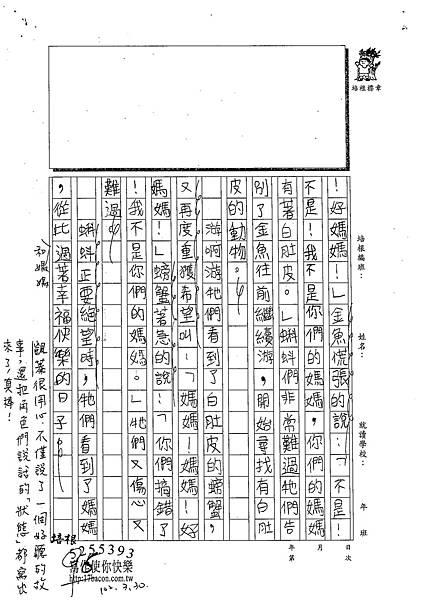 102W3401黃颽蓁 (2)